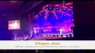 Қайнар Алагөзов Достығымыз жарасқан концертіндегі амандасуы 2017