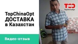 Доставка SmartWatch в Казахстан. Отзыв о компании TopChinaOpt.