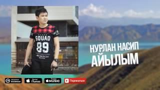 "Нурлан Насип- ""Айылым"" (Премьера песни) 2017"