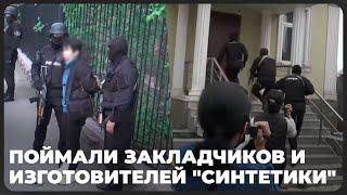 """Закладчиков и изготовителей """"синтетики"""" задержали в Алматы"""