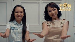 Анель Серікбаева & Айгүл Иманбаева - Мәңгілік тәуелсіз елдің біз  ұрпағы