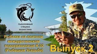 Выпуск 2. Рыбалка на Рыбацкой Усадьбе. Рыбалка в Алматы. Рыбалка в Казахстане.