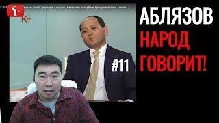 Алга ДВК ) Аблязов достал Народ говорит про Аблязова Обсуждаем фильм в эфире Казахстан Астана Алматы