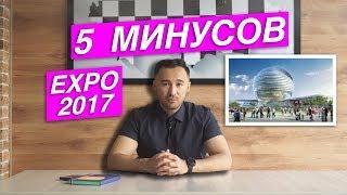 EXPO 2017 - Имею мнение об ЭКСПО 2017