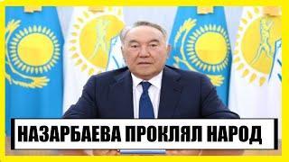 Срочно! Семья Назарбаевых это как проклятье для Казахстанского народа