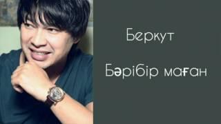 Беркут - Бəрібір маған                           [текст песни/Lyrics]
