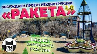 """Обсуждаем проект реконструкции """"РАКЕТА"""" [Степногорск]"""