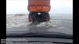 Паводок-2016 на трассе Костанай-Кокшетау (140-145-й км от г.Костанай, Сарыкольский район, Сарыколь)