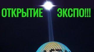 Как прошло ОТКРЫТИЕ ЭКСПО !?! Первые впечатления крупным планом ! / Астана Казахстан 2017 Astana KZ