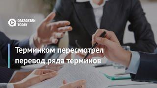 Терминком пересмотрел перевод ряда терминов на казахский язык.