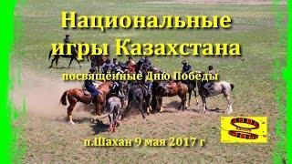 Байга, кокпар, аударыспак, кыз куу и другие национальные игры Казахстана