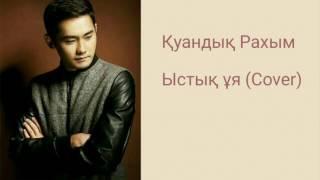 Қуандық Рахым - Ыстық ұя(cover) [текст песни/Lyrics]