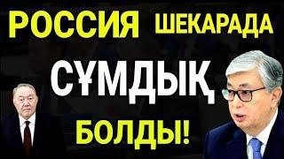 """СҰМДЫҚ! АТЫРАУ ОБЛЫСЫ! РОССИЯМЕН ШЕКАРА ЖАҚТА """"ХАЛЫҚ"""" КӨТЕРІЛІП! ТЕЗ КӨРІҢІЗДЕР!!!"""