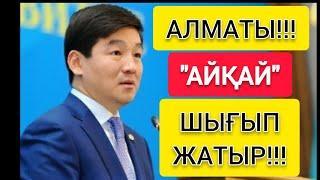 """АЛМАТЫ!!!     ӘКІМНІҢ АРТЫНАН """"АЙҚАЙ"""" ШЫҒЫП ЖАТЫР!!!     БАЙБЕКТІҢ """"БЕТІНЕ"""" БАСТЫ!!!"""