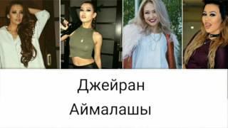 Джейран - Аймалашы  [текст песни/ Lyrics]
