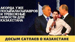 ДОСЫМ САТПАЕВ Акорда уже посыпалась!Лавров и тревожные новости для Казахстана