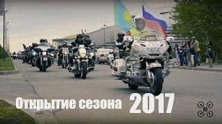 Открытие мотосезона 2017. Астана 27 мая. Мотосезон 2017. Astana. Bike season 2017. Kazakhstan.