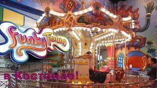 Funky Town в Костанае! FUNKY парк для детей в Костанае!