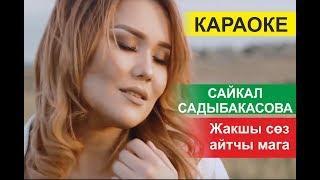 Сайкал Садыбакасова Жакшы соз айтчы мага караоке ХИТ 2018