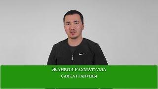 Руслан Жанпеисов пен полиция туралы Жанбол Рахматулла