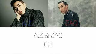 A.Z & ZAQ - Ля [текст песни/lyrics]