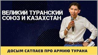⚡ДОСЫМ САТПАЕВ О ВЕЛИКОМ ТУРАНЕ И НЕЗАВИСИМОСТИ КАЗАХСТАНА