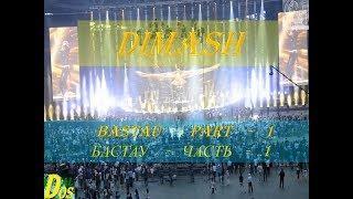 DIMASH:  BASTAU - Solo concert part-1. Cольный концерт часть-1