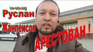 Руслан Жанпеисов арестован!