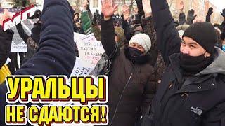 Назарбаеву уже никуда не деться! / Новый митинг в Уральске!
