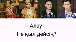 Алау - Не қыл дейсің? [ текст песни/lyrics]